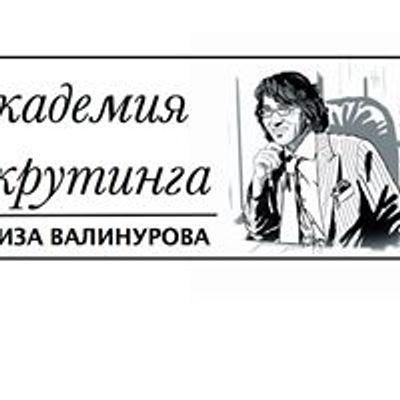Академия Рекрутинга Ильгиза Валинурова