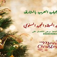 AECSharjah Christmas Eve Party
