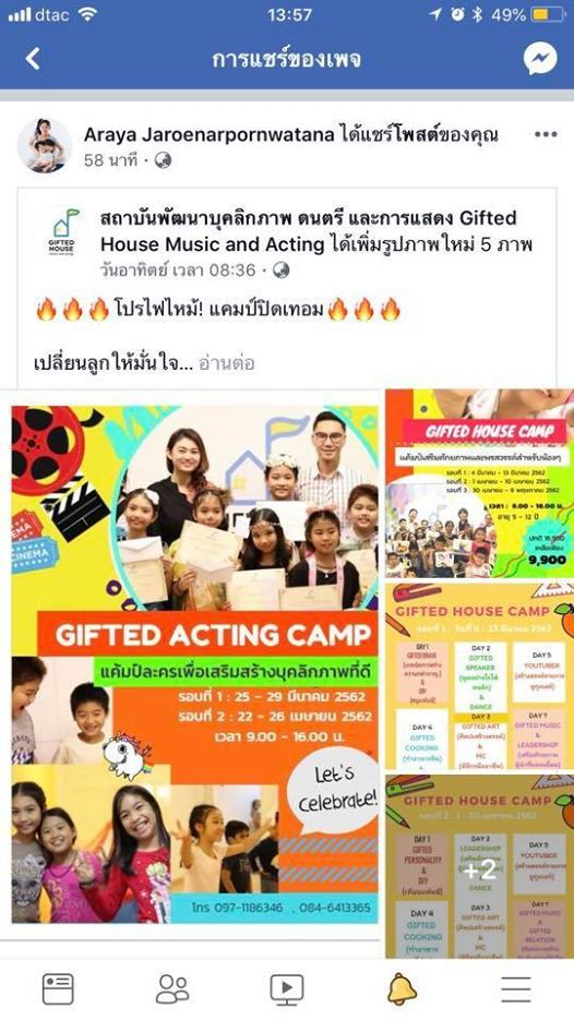 Gifted Acting Camp