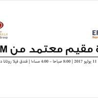 EFQM Assessor Training (Arabic)