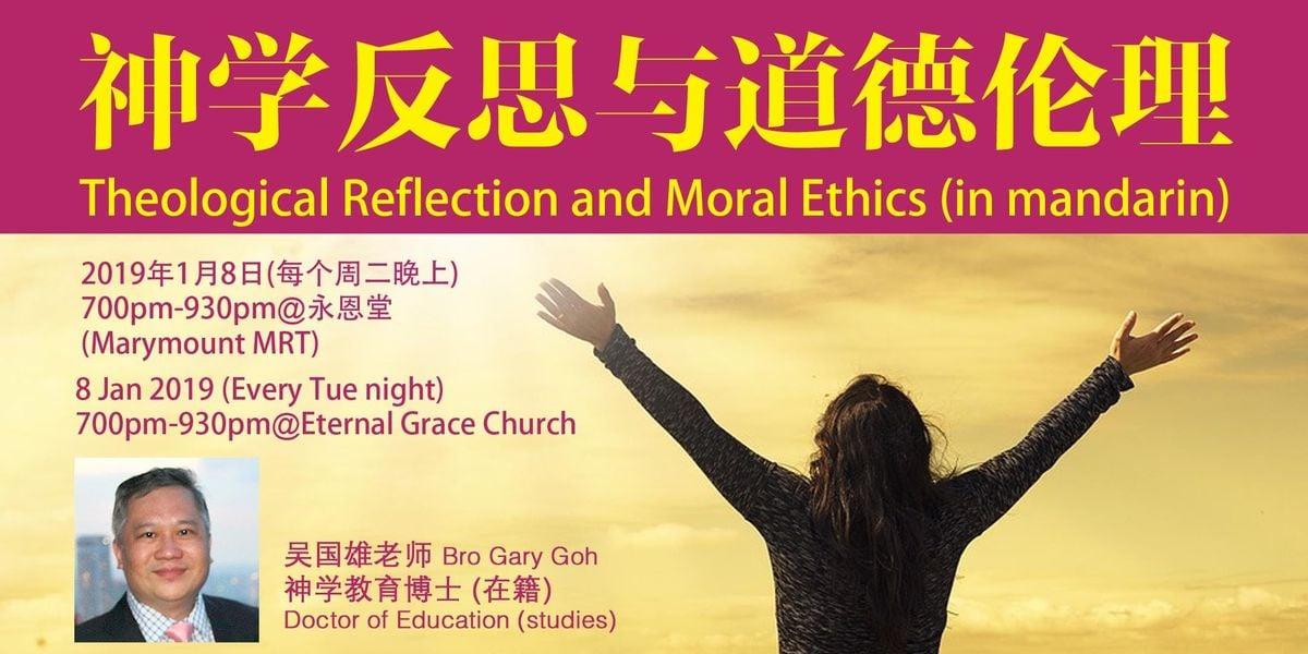 Theological Reflection class (in mandarin)