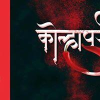 Digital Calligraphy Workshop with Manish Deshpande