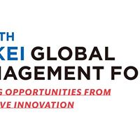 The 19th Nikkei Global Management Forum