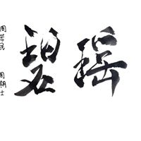 BiYao  A father-and-son Chinese painting exhibit