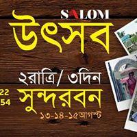 2N 3D Hilsa Festival at Sundarban ( Ilish Utsav)