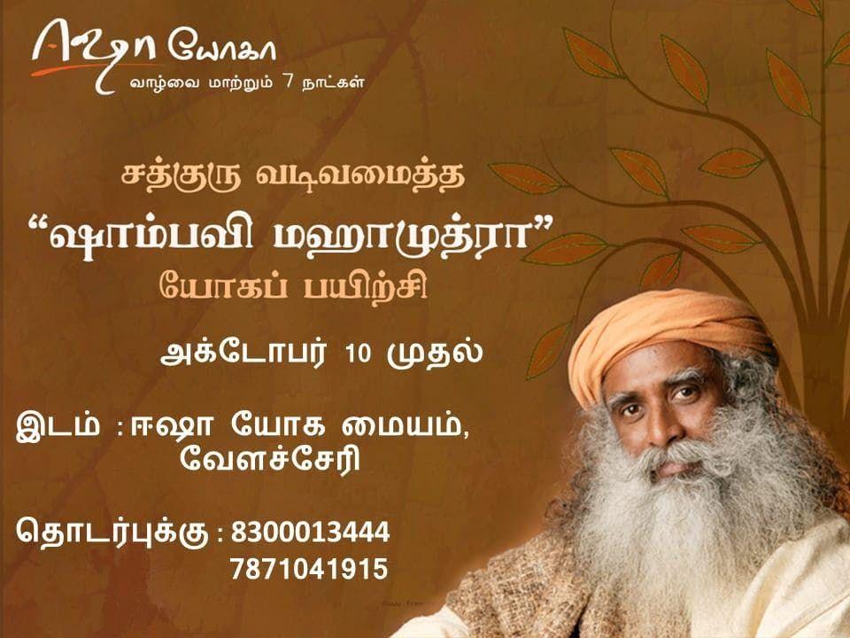 Isha Yoga Program at Velachery(Tamil) From October 10 th - October 16 th  2018