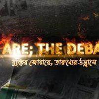 Upazilla Debate Festival Bogra- 2018
