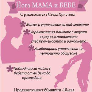 йога за мама и бебе At Pianeta Bambino Sofia