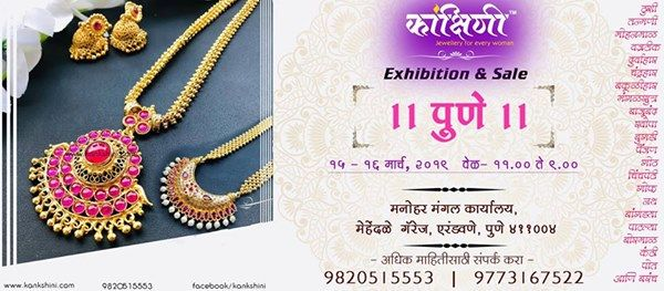 Kankshini Jewellery Exhibition - Pune 15th & 16th March