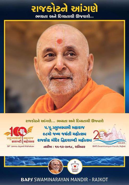 Pramukh Swami Maharajs 98th Janma Jayanti Celebration At Rajkot Baps