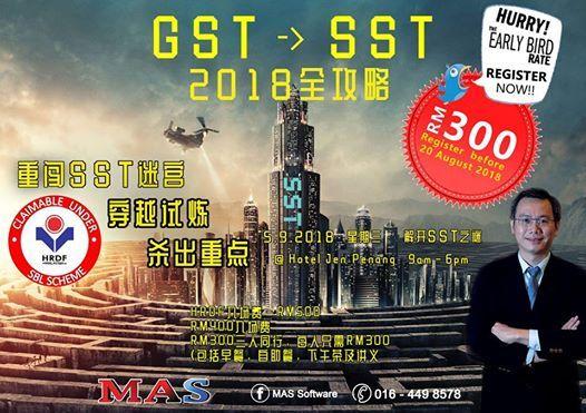 GST - SST 2018