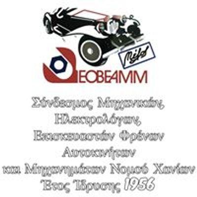 Μηχανικοί,Ηλεκτρολόγοι,Επισκευαστές Φρένων Αυτοκινήτων κ Μηχανημάτων Χανίων