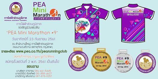 PEA Mini Marathon 2018