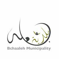 Bchaaleh Municipality - بلدية بشعله
