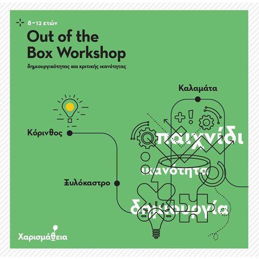Workshop tour