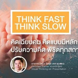Think Fast Think Slow