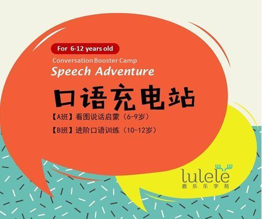 Speech Adventure - Conversation Booster Camp  (6-9 YO)