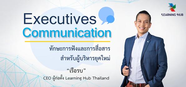 Executives Communication