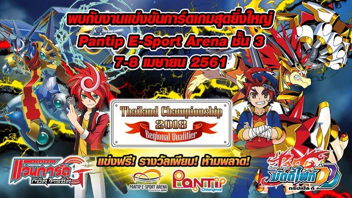 Buddyfight Thailand Championship 2018 Regional Qualifierภาค