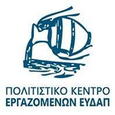 Πολιτιστικό Κέντρο Εργαζομένων ΕΥΔΑΠ