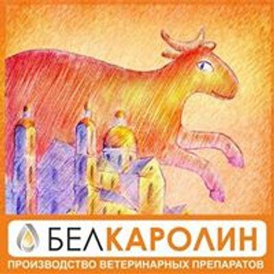 "ООО ""Белкаролин"" производство ветпрепаратов"