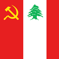 الحزب الشيوعي اللبناني - الصفحة الرسمية