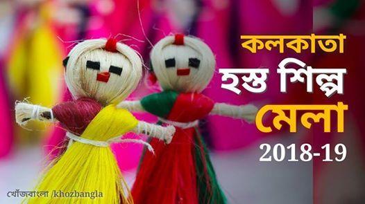 Kolkata Handicrafts Fair 2018 19 কলক ত হস তশ ল প