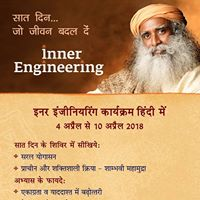 Inner Engineering in Hindi