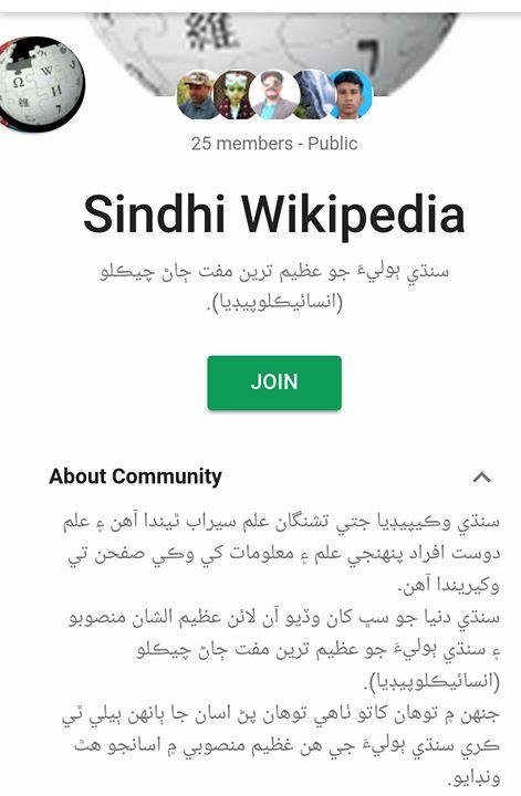 Wikipedia & Sindhi Wikipedia Awareness Workshop & Meetup