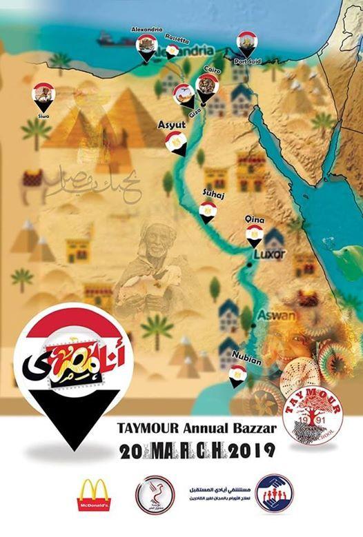 Taymour Annual Bazaar Ana Masry