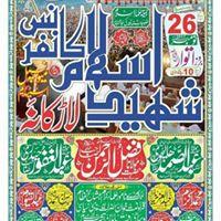 Shaheed E Islam Conference