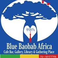 Blue Baobab Africa