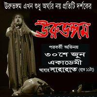 Urubhangam - A Play by Kasba Arghya