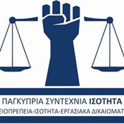 Παγκύπρια Συντεχνία Ισότητα
