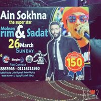 Party in So5na &quot karim mohsen with Sadat &quot Only 150 L.E