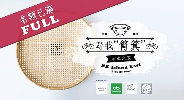 -  (Hong Kong Island East Bicycle Tour)