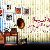 Arabic Musicals The Golden Age -