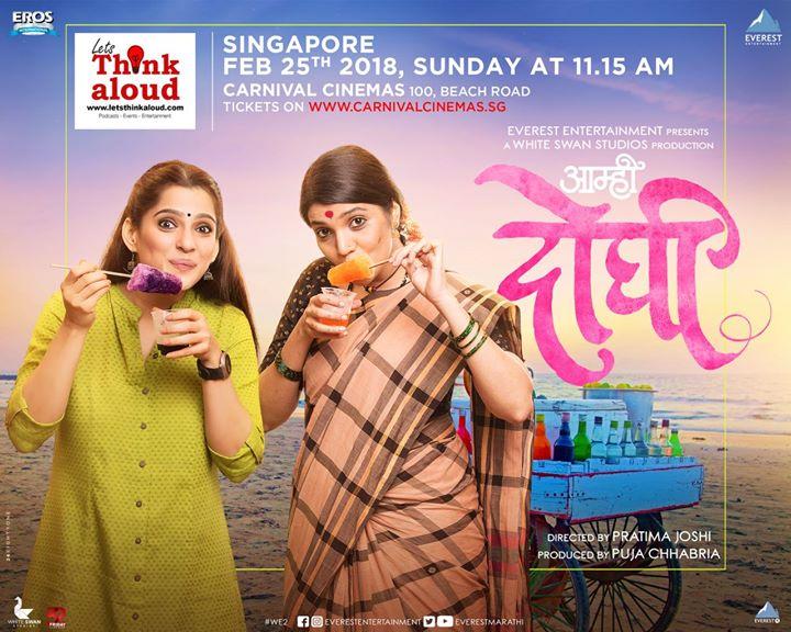 Marathi film Singapore AAMHI DOGHI