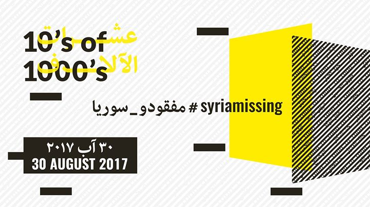 10s of 1000s  An exhibition on Syrias Missing & Disappeared