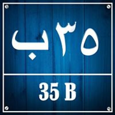 35B ٣٥ب