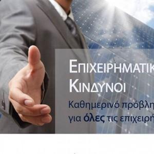 Risk Managment Seminar