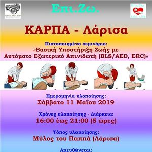 03ce3731341 Events in Larisa in February 2019