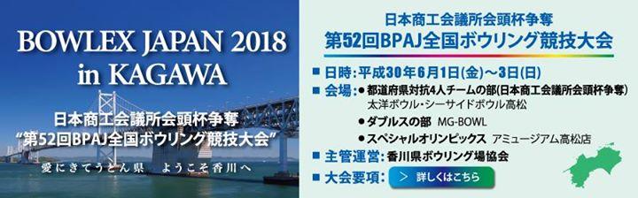 Bowlex JAPAN 2018 in Kagawa 県...