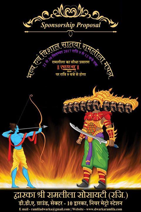 Dwarka sri Ramlila Society