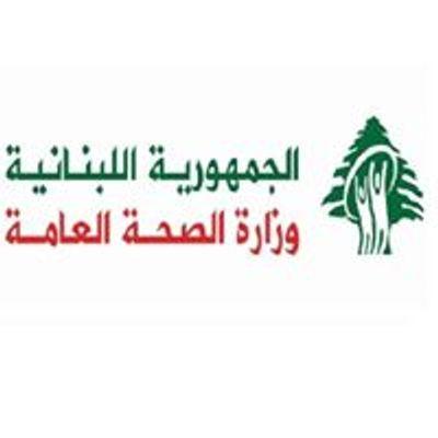 Lebanese Ministry of Public Health - وزارة الصحة العامة