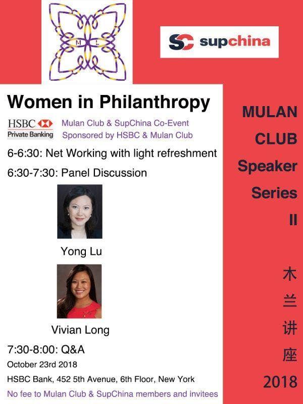 Women in Philanthropy: Mulan Club Speaker Series II & SupChina