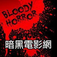 Bloody Horror暗黑電影網