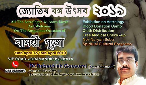 Jyotish Bango Utsab