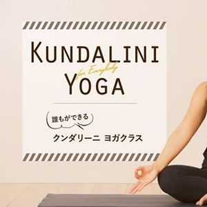 Kundalini Yoga for Everybody