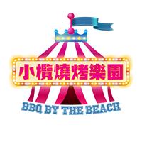 小欖燒烤樂園 Siu Lam BBQ by the Beach